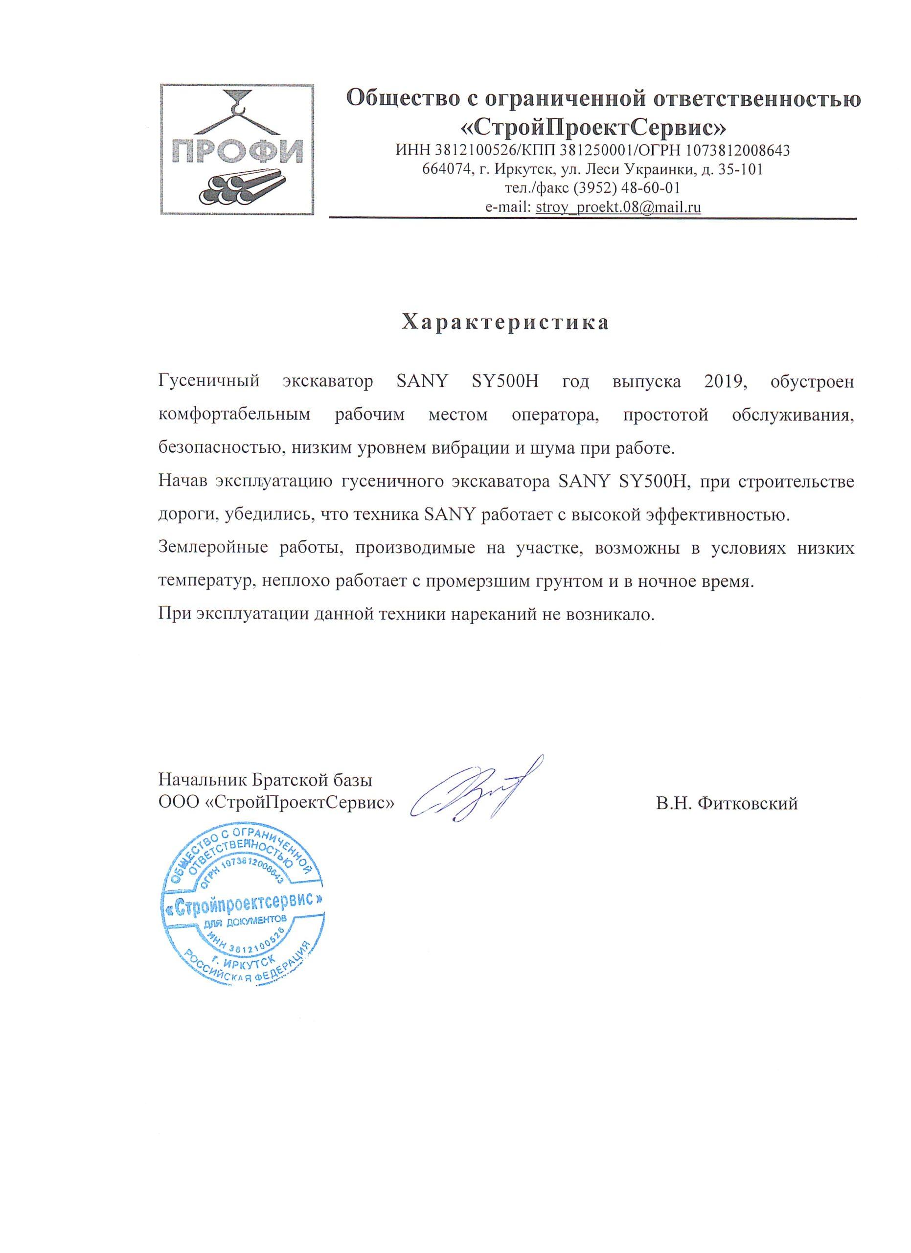 Отзыв компании СтройПроектСервис