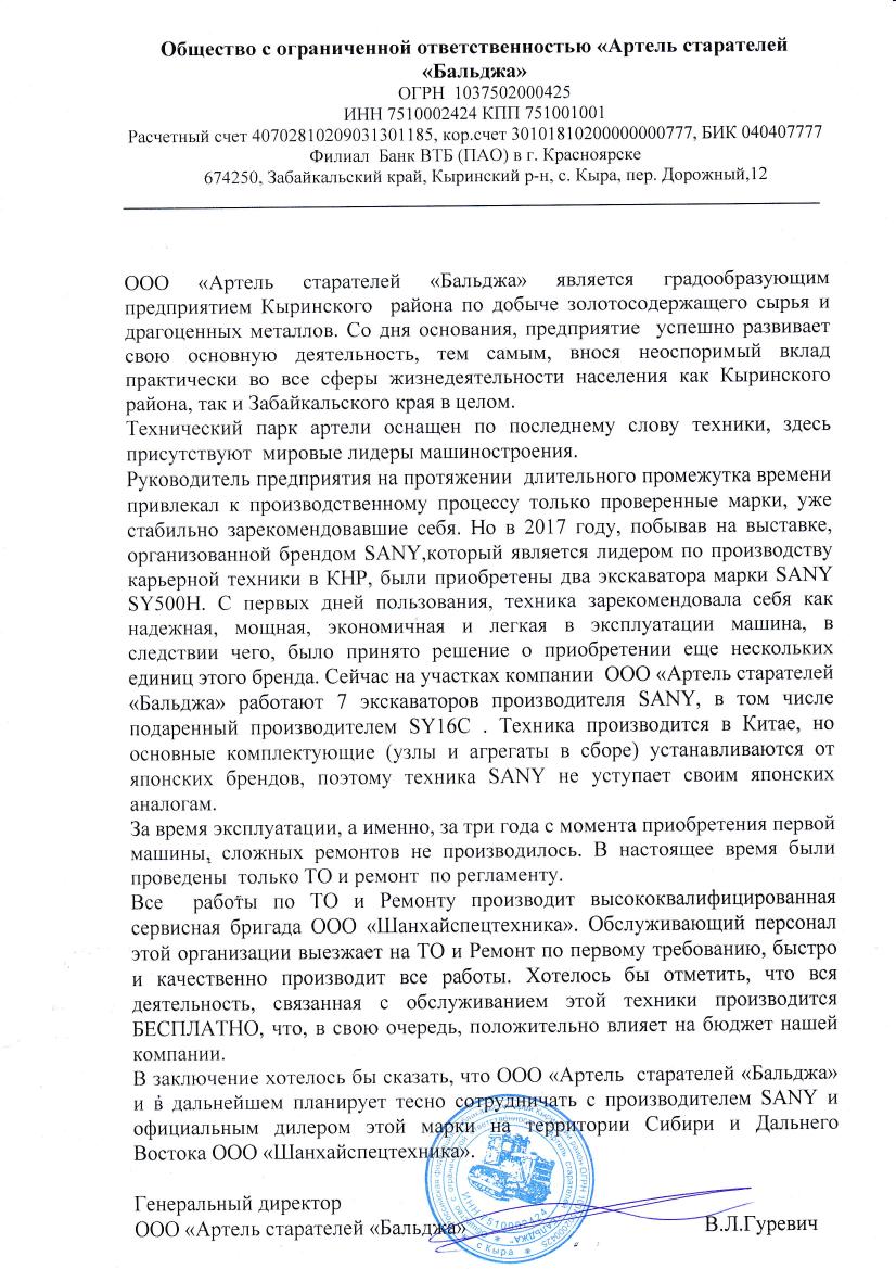 Отзыв компании ООО «Артель старателей «Бальджа»