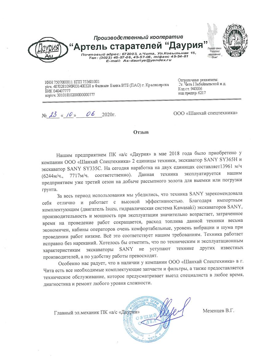 Отзыв компании ПК «Артель старателей «Даурия»