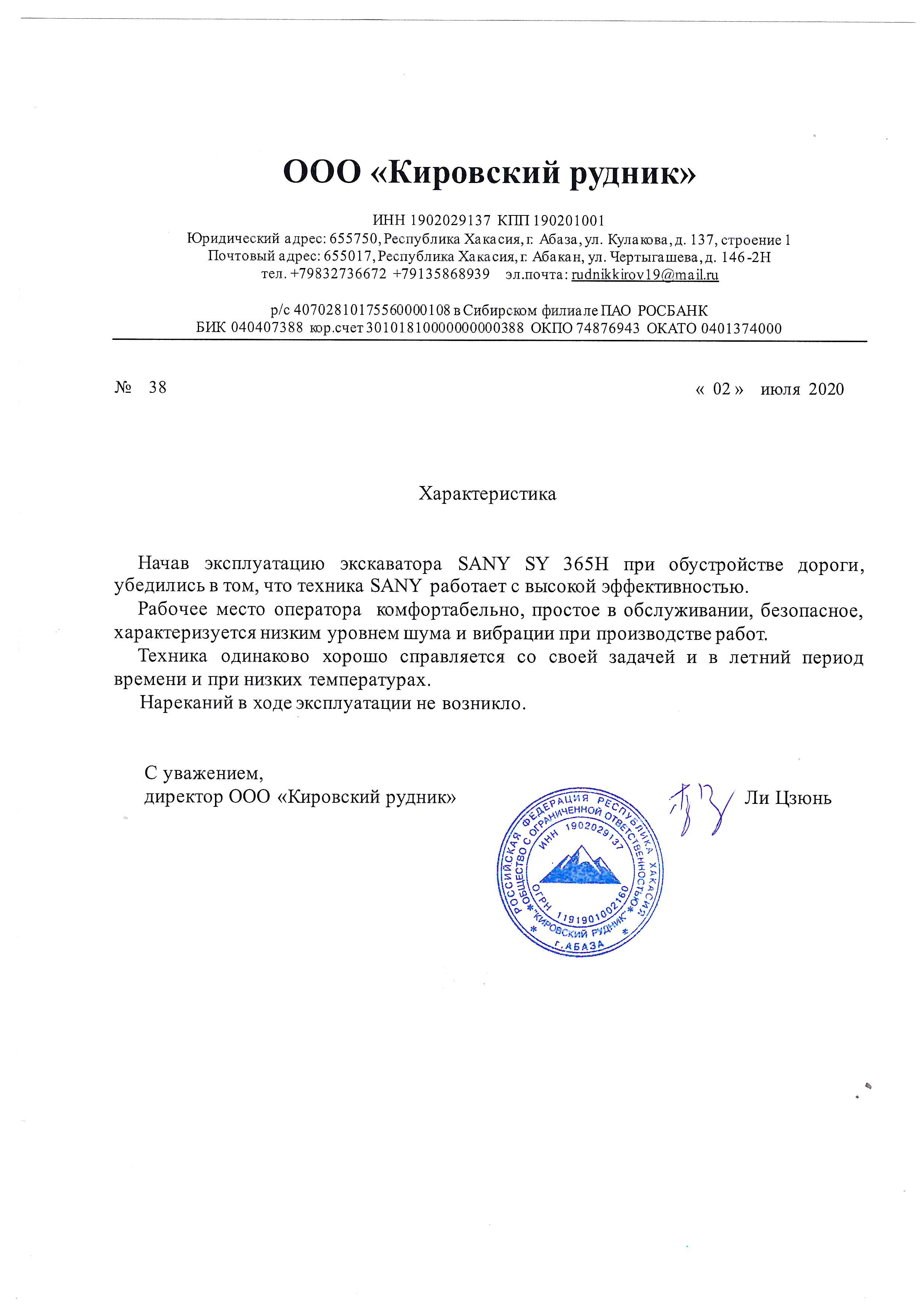 Отзыв компании ООО «Кировский рудник»