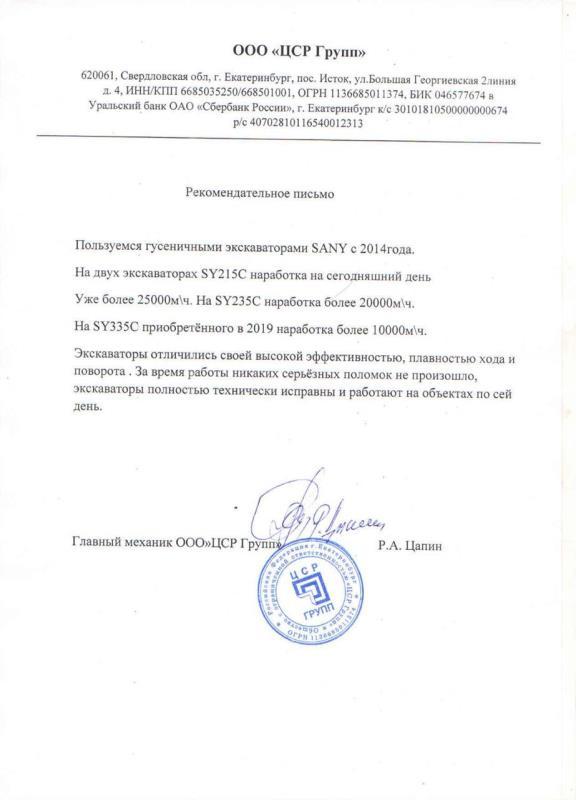 Отзыв компании ООО «ЦСР Групп»