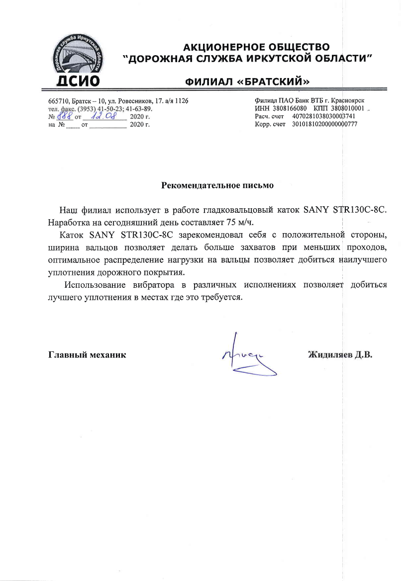 Отзыв компании АО «Дорожная служба Иркутской области»