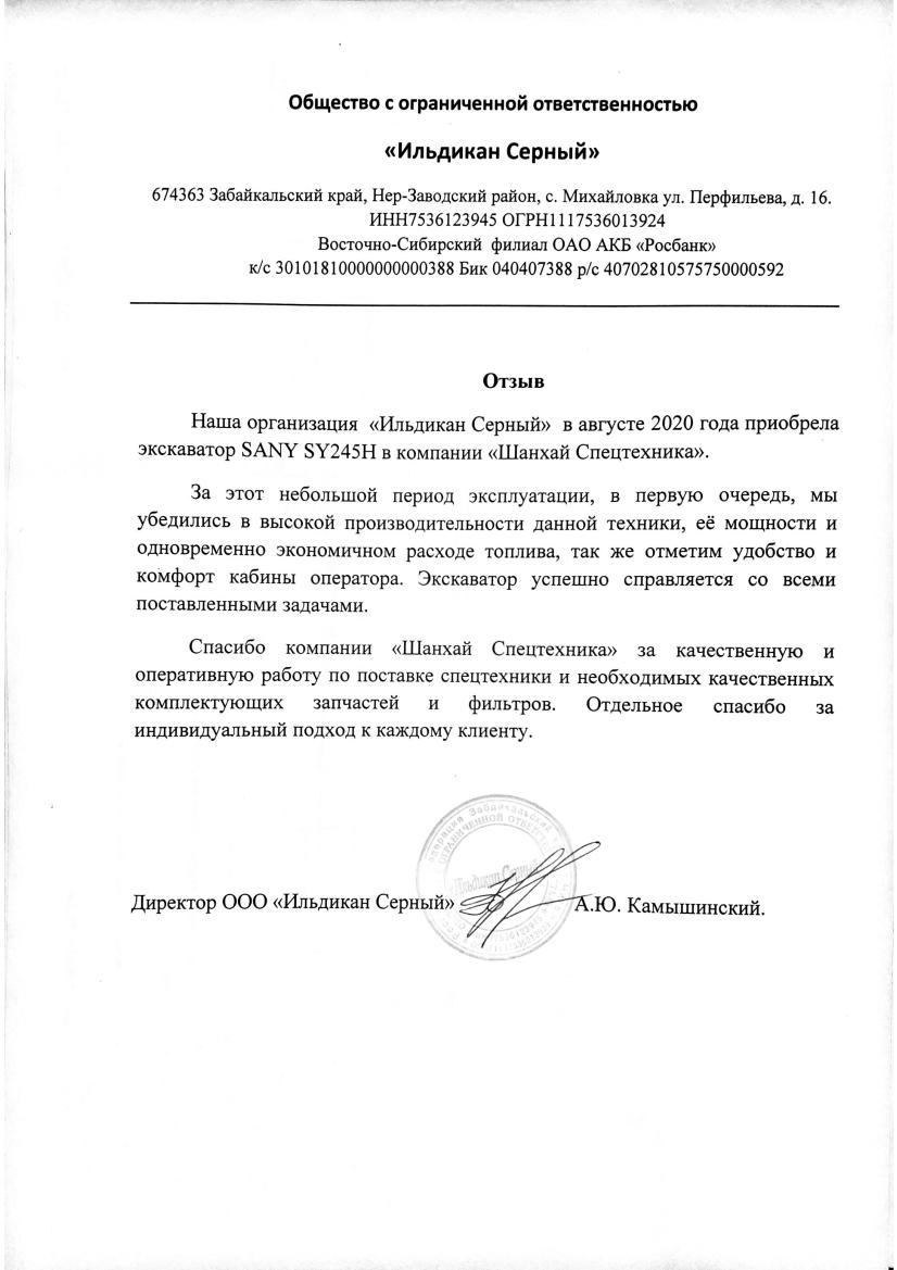 Отзыв компании ООО «Ильдикан Серный»
