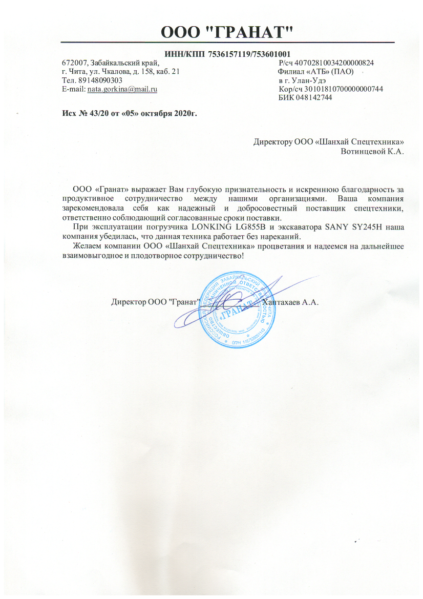 Отзыв компании ООО «Гранат»